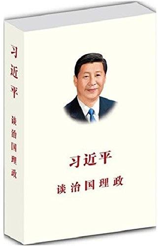 XI JINPING: THE GOVERNANCE OF CHINA Simplified Chinese Version (Chinese Edition)