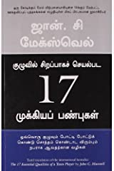 The 17 Essentials Qualities of a Team Player (Tamil) (Tamil Edition) Kindle Edition