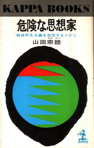 危険な思想家―戦後民主主義を否定する人びと (1965年) (カッパ・ブックス)