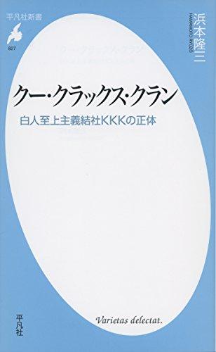 クー・クラックス・クラン: 白人至上主義結社KKKの正体 (平凡社新書)