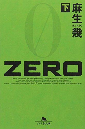 ZERO〈下〉 (幻冬舎文庫)