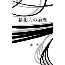 kousouryokunoronri: dejitarufukkoku (Japanese Edition)