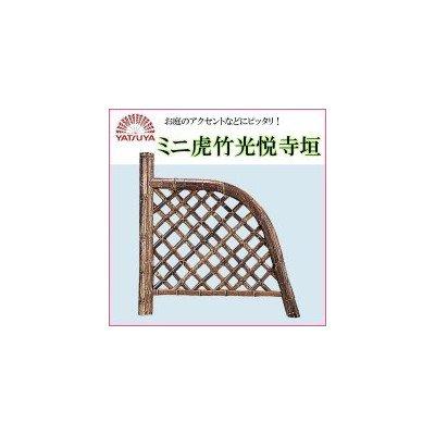 八ツ矢工業(YATSUYA) ミニ虎竹光悦寺垣 56782 B06WLMP9K6