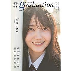 graduation 高校卒業 最新号 サムネイル