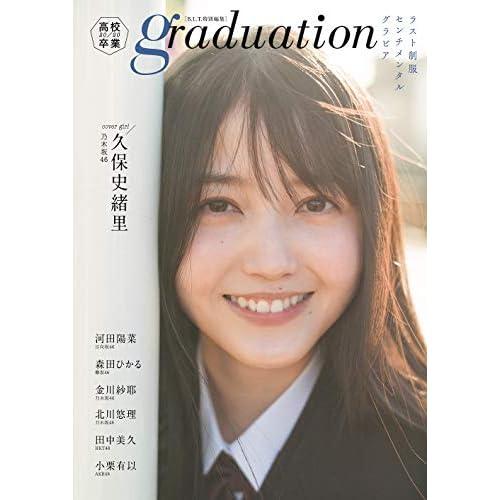 graduation 高校卒業 表紙画像