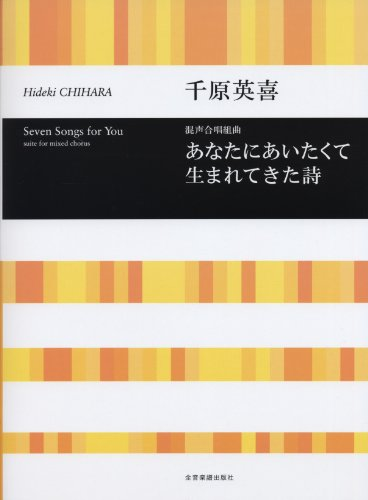Poetry was born because I wanted to meet CHIHARA Hideki mixed chorus suite you (2011) ISBN: 4117192574 [Japanese Import]