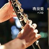 吹奏楽 ベスト キング・ベスト・セレクト・ライブラリー2019