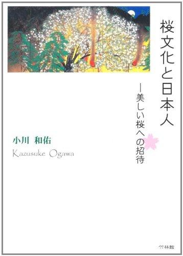 Download Sakura bunka to nihonjin : Utsukushii sakura e no shotai. pdf epub