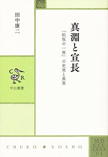 真淵と宣長 - 「松坂の一夜」の史実と真実 (中公叢書)