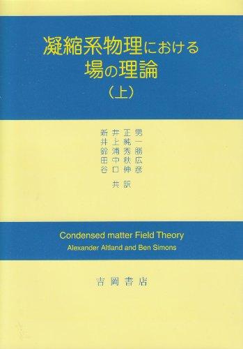 凝縮系物理における場の理論 (上)