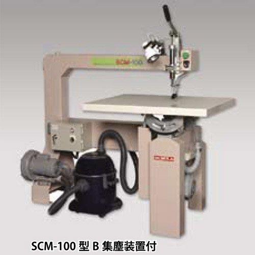 糸のこ機械 SCM-80型B集塵装置付(単相)【備品 糸のこ機械】BB44943  B00G9SXR34