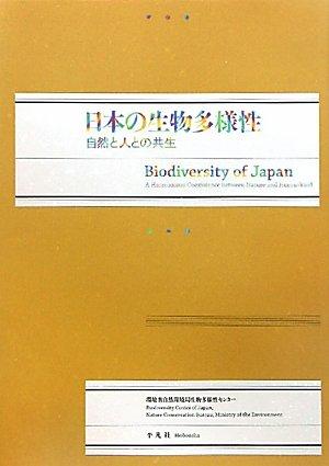 日本の生物多様性 - 自然と人との共生