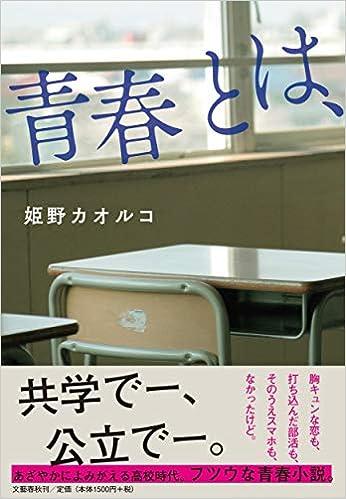 姫野カオルコ『青春とは、』