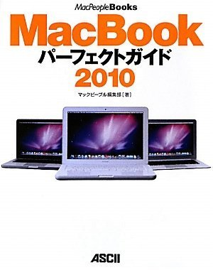 Price comparison product image MacBook Perfect Guide 2010 (MacPeople Books) (2009) ISBN: 4048683497 [Japanese Import]