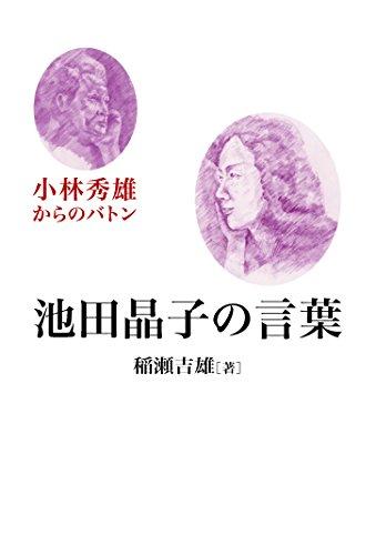 池田晶子の言葉―小林秀雄からのバトン
