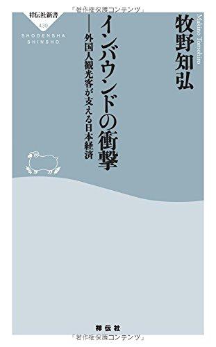 インバウンドの衝撃 外国人観光客が支える日本経済 (祥伝社新書)