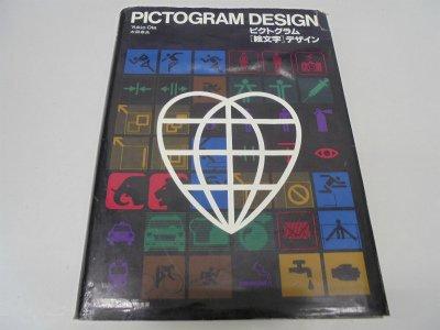 Pictogram design / Yukio Ota =: Pikutoguramu emoji dezain Yukio Ōta