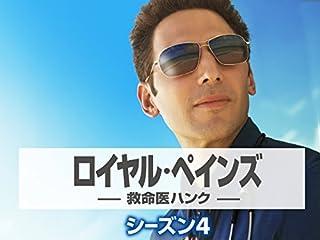 ロイヤル・ペインズ 〜救命医ハンク〜 シーズン4