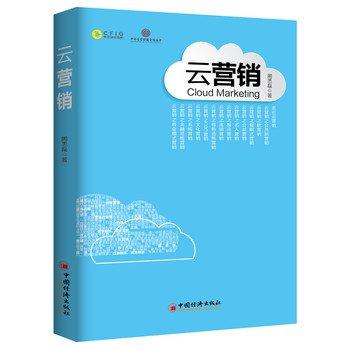 Download Cloud Marketing(Chinese Edition) pdf