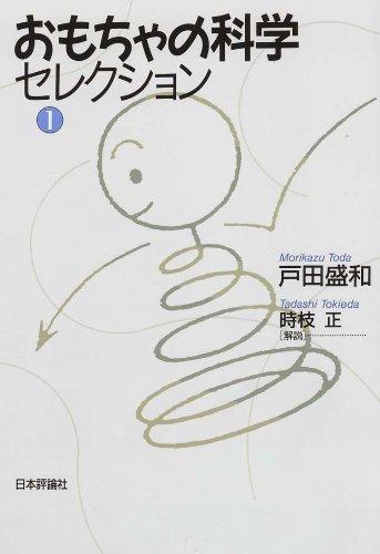 おもちゃの科学セレクション[第一巻]