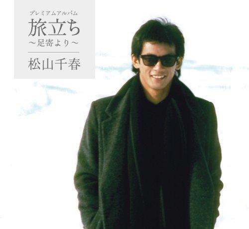 Premium Album / Tabidachi / Ashoro Yori
