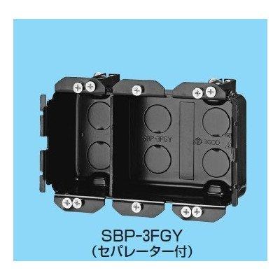 未来工業 小判穴ホルソー用パネルボックス 鉄製 3ヶ用 セパレーター付 SBP-3FGY 10個   B01HEET9YM