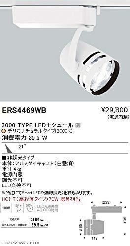 ENDO LEDスポットライト 配線ダクトレール用 HCI-T70W相当 デリカナチュラルタイプ3000K 中角 白 ERS4469WB (ランプ付)   B0796J6XN8