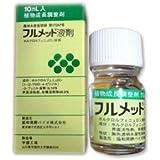 協和発酵バイオ 植物調整剤 フルメット液剤 10ml