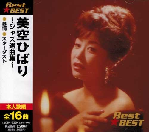 美空ひばり ジャズ選曲集 12CD-1226N