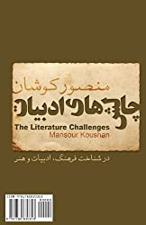 The Literature Challenges: Chalesh Haye Adabiat (Persian Edition)