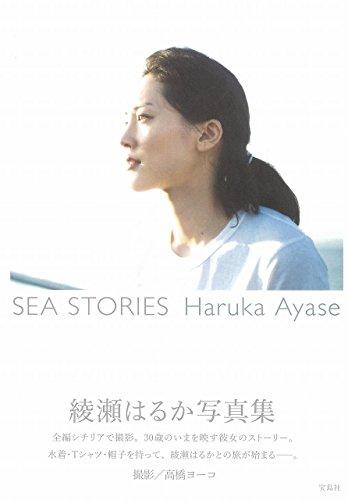 写真集 SEA STORIES Haruka Ayase