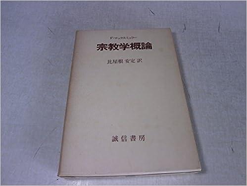 宗教学概論 (1960年) | Friedric...