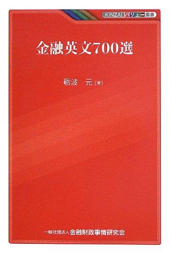 金融英文700選 (KINZAIバリュー叢書)