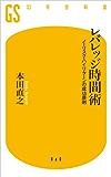 レバレッジ時間術 ノーリスク・ハイリターンの成功原則 (幻冬舎新書)