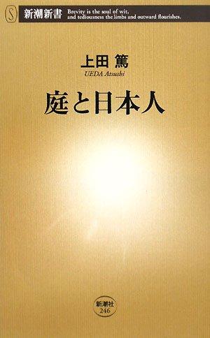 庭と日本人 (新潮新書)