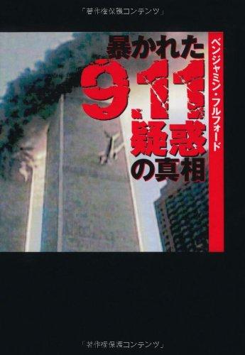 いつ 9.11 カレンダーの日付 5/Bの意味について