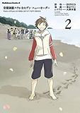 交響詩篇エウレカセブン ニュー・オーダー(2) (角川コミックス・エース)
