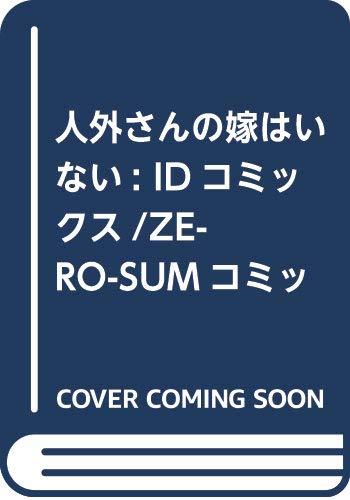 人外さんの嫁はいない: IDコミックス/ZERO-SUMコミックス