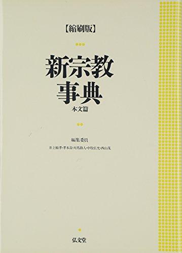 新宗教事典〈本文篇〉