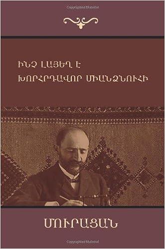 Ebooks PDF à télécharger gratuitement Inch Layegh E & Khorhrdavor Miantznuhi / & (Armenian Edition) 1604447907 (French Edition) PDF FB2 iBook