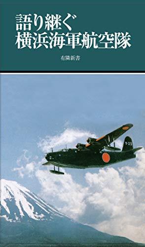 語り継ぐ横浜海軍航空隊 (有隣新書)