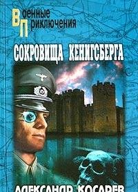 Sokrovischa Kenigsberga A. Kosarev