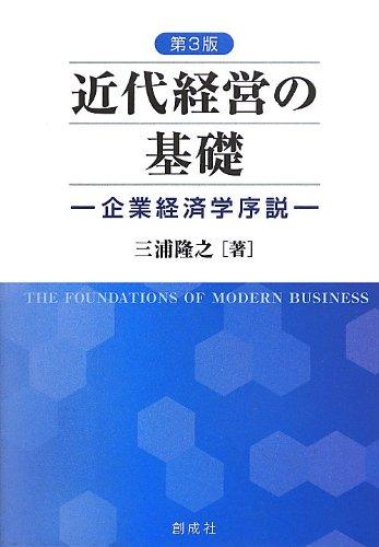近代経営の基礎[第3版]‐企業経済...