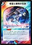 デュエルマスターズ 希望と勝利の伝説(プロモーションカード)/ボルメテウス・リターンズ(DMD24)/マスターズ・クロニクル・デッキ/シングルカード