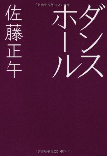 ダンスホール (テーマ競作小説「死様」)