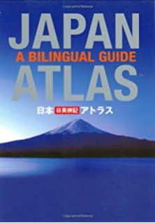 Amazoncojp Japan Bilingual Map Rd Edition Atsushi Umeda 洋書 - Japan bilingual map 3rd edition