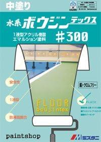 ミズタニペイント 水系ボウジンテックス#300N(中塗り) 20kg 水谷ペイント No.308 ワカクサ