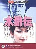 The Water Margin - Vol. 9 [1976] [DVD] by Atsuo Nakamura