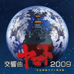 宇宙戦艦ヤマト復活篇 オリジナルサウンドトラック 交響曲ヤマト2009の商品画像