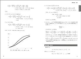 統計 検定 準 一級